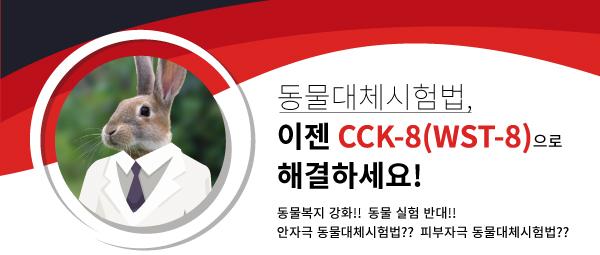 CCK-8, WST, MTT, 세포독성, 동물대체시험법, 안자극시험법, 각막, 안구, 피부자극시험법, 피부, OECD, 식약처